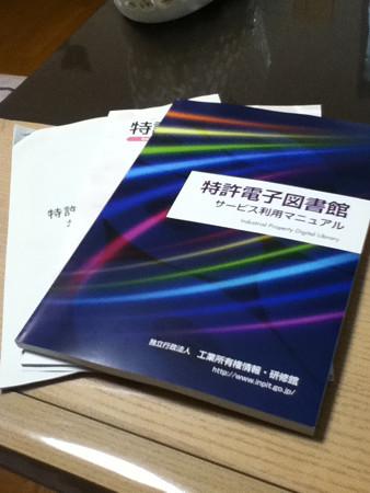 20121027IPDL講習会