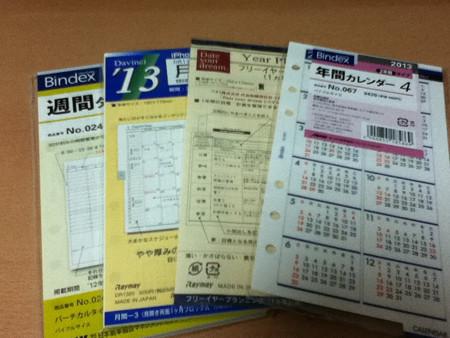20121106手帳リフィル
