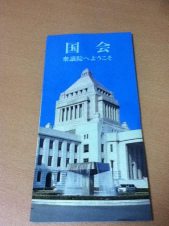 20121213国会議事堂パンフレット