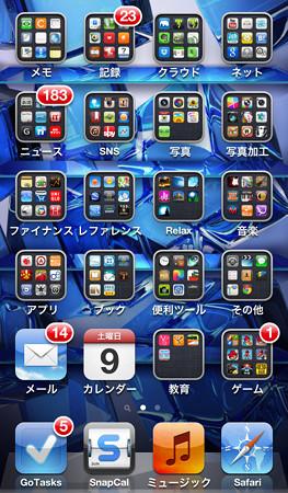 20130310ホーム画面