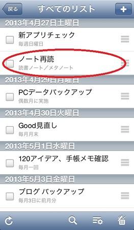 20130422Go Tasks