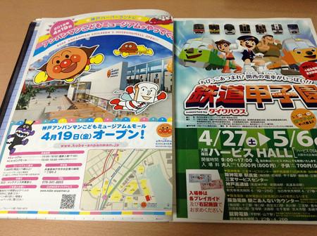 20130422メタ・ノート(2)