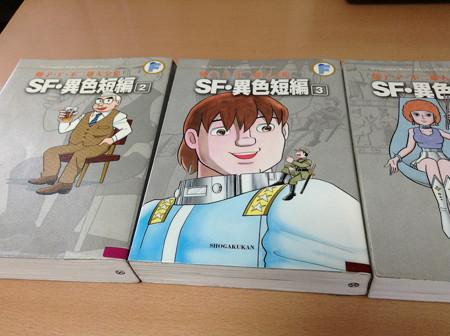 20130630「SF・異色短編シリーズ」藤子・F・不二雄