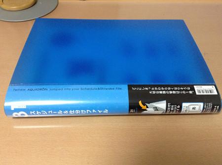 20130711スケジュール&仕分けファイル(1)