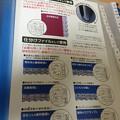 Photos: 20130711スケジュール&仕分けファイル?