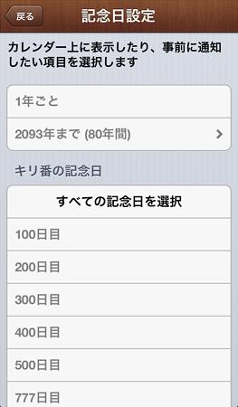 20130805記念日リマインダー(3)