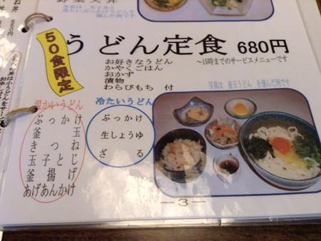 20130810うどん定食