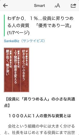 20131007SmartNews(2)