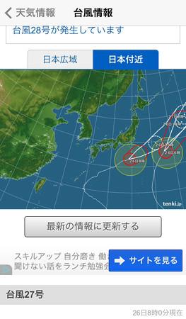 20131026天気予報