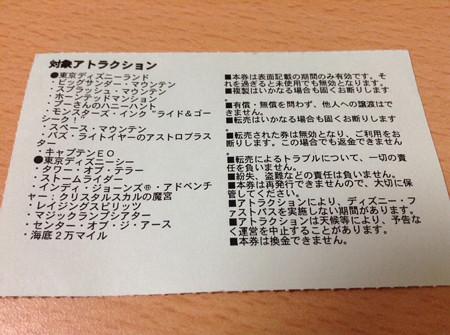 20131118パッケージプラン用ファストパス(2)