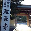 Photos: 20131123建長寺?