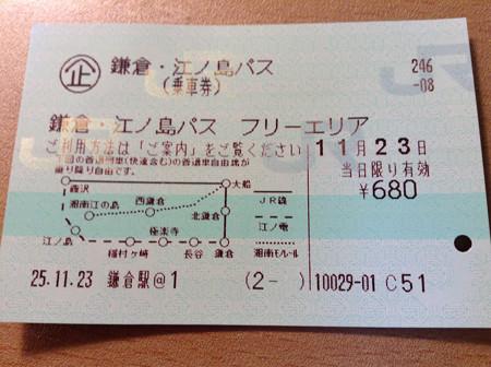 20131123鎌倉・江ノ島パス