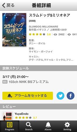 20140317アプリ「映画鑑賞表」(3)