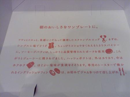 20140410ビッグブレックファスト(3)