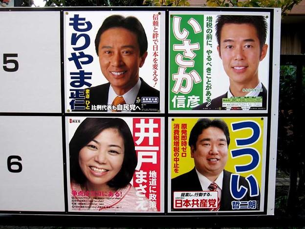 第46回衆議院議員総選挙(小選挙...