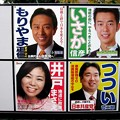 Photos: 第46回衆議院議員総選挙(小選挙区選出議員選挙・兵庫県第一区)