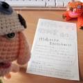 Photos: 手描きのフライヤー 1/3