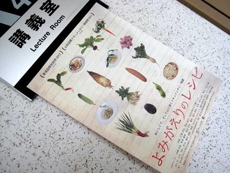 映画『よみがえりのレシピ』上映会