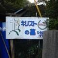 Photos: 昭和臭ただよう看板w