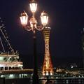 写真: 神戸コンチェルトとポートタワー