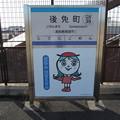 Photos: 後 免 町