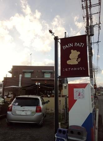 Pain Pati こむぎのおはなし 看板&駐車場