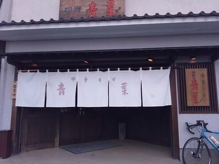 中華そば 青葉 八王子店