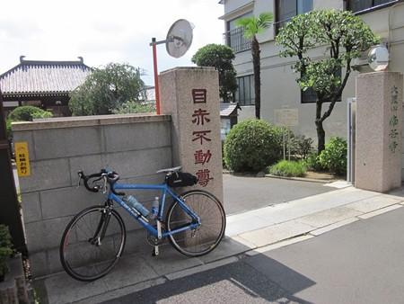 目赤不動(本駒込 南谷寺)