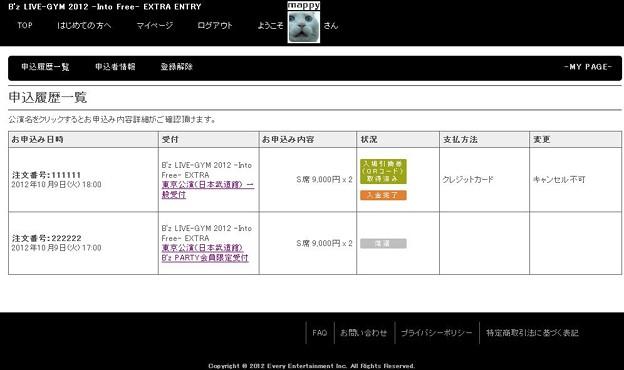 B'z LIVE-GYM 2012 当選!