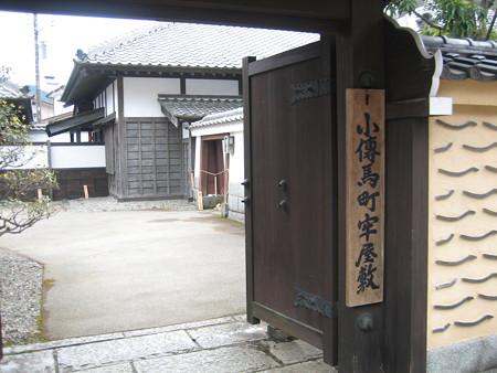 「小伝馬町 牢獄」の画像検索結果