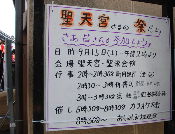 Photos: 聖天宮例大祭・5
