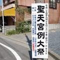 Photos: 聖天宮例大祭・2
