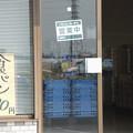 Photos: タテヤマ工場直売所 深谷店・4