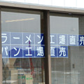 Photos: タテヤマ工場直売所 深谷店・3