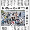 写真: 県人会ロコ?募集案内新聞