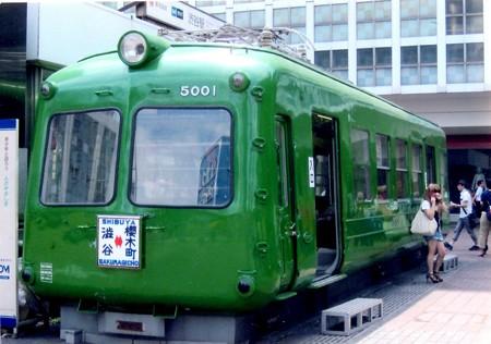 東急5001号車