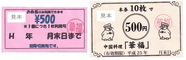 写真: 華福サービス券