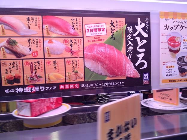 はま寿司大宮店にて