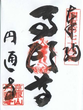 entuji1
