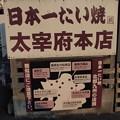 Photos: 2013/01/06 日本一たい焼