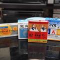 2013/02/01 買ってきた薬