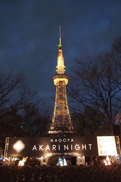 Photos: NAGOYA AKARI NIGHT