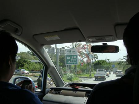 沖縄へ出発 (2)