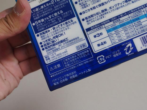 エネループ 日本製
