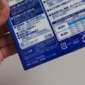 Photos: エネループ 日本製
