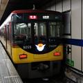 Photos: 京阪8000系 8009F