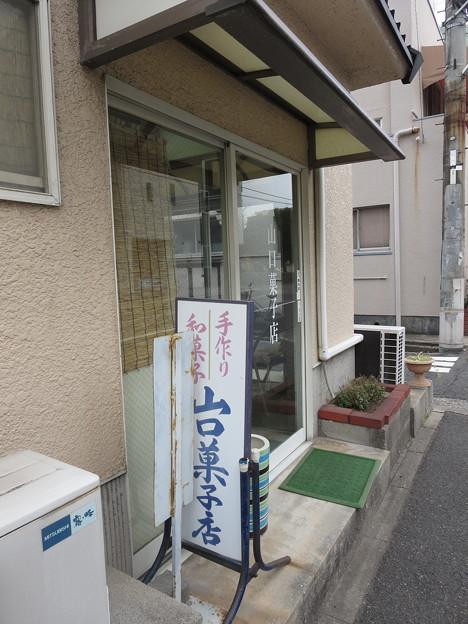 山口菓子店 見すごしそうな小さなお店