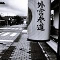 写真: 外宮参道#1