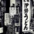 Photos: 外宮参道#2