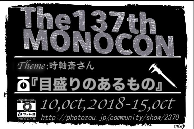 モノコン137